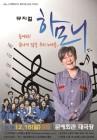뮤지컬 '하모니' '7080 콘서트' 문예회관 연말 풍성