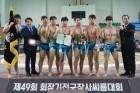 제주도청 씨름팀 전국대회 통산 3승 쾌거