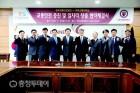 한국교통대-교통안전공단 협약