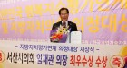 서산시의회 임재관 의장 의정대상 '최우수'