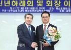 보령시 기업인회장 권혁영 취임