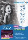 제63회 서산아카데미, 오는 26일 서산문화회관서 개최