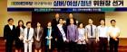 민주당 대구시당, 전국 최초 실버·여성·청년 상설위원장 선출