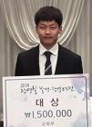 금오공대, '장영실 발명·창업 대전'서 대상