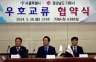 거제시·고성군-서울시 우호교류 협약
