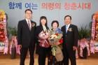 장원영 의령군산림조합장 취임