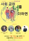서울대 글로벌사회공헌단, '사회공헌' 토크콘서트