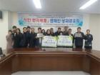 환경공단 '착한 분리배출 캠페인' 성과공유회