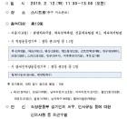 시 직장운동경기부 문화 조성 간담회 개최