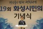 제19회 화성 시민의 날 기념행사 '개최 '