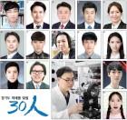 경기도 미래를 빛낼 30人
