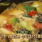 '수미네반찬' 김수미표 곤드레 밥ㆍ우렁 된장찌개, 레시피는?