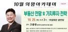 의왕시 아카데미, 25일 여성회관서 고종완 한국자산관리연구원 원장의 '부동산 전망 및 가치투자 전략'