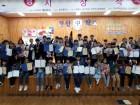 제14회 한반도 평화수도 파주 전국학생거북선창의탐구대회 시상식 개최