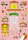 킨텍스, 오는 24~25일 '청춘랜드'페스티벌 개최