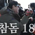 '도시어부' 참돔 리벤지…6짜 참돔 잡기 실패