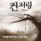 """'컨저링' 제임스 완 감독, """"무서운 장면 없는 무서운 영화"""""""