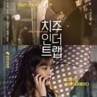 """'치즈인더트랩' 박해진X오연서, """"위험한 선배의 치명적인 덫"""""""