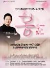 안산시립국악단 신춘음악회 '봄' 外