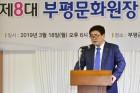 인천 부평문화원, 신동욱 제8대 원장 취임식 개최