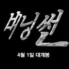 버닝썬 영화, 가상 예고편 공개