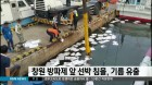 창원 방파제 앞 선박 침몰, 방제작업