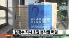 김경수 지사 응원하는 봉하쌀 배달