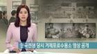 한국전쟁중 거제 포로수용소 체육활동 영상 공개