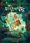 '관객수 226만 명' 한국 애니메이션의 대기록