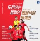 한국 축구 오늘(17일) 말레이시아전...일정·중계는?