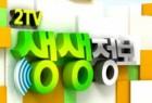 '2TV 생생정보' 택시맛객 한우물회·꼬막비빔밥·간장양념꼬막·냉초계국수·면가초국수·비빔초국수·5000원 왕만둣국