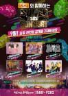'SBS 슈퍼콘서트 in 수원' 2차 라인업 발표...최종 라인업은 오는 9월 1일 공개