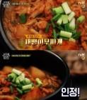 '수미네 반찬', 김미숙 극찬한 재료 '새뱅이' 무엇?