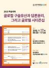 동아대 인문역량강화사업단, '2018 학술대회' 17일 개최