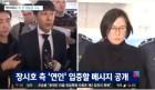 """장시호 """"김동성과 2015년에도 사귀었다"""" vs 김동성 """"1999년에만"""" 엇갈린 주장"""