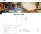 우주선매운갈비찜 위치와 가격은? 광주 광산구 월계동의 '매운날'·1만3500원