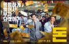개봉일 16만 명 동원해 박스오피스 1위 등극한 영화 '돈'