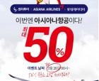원더투어 아시아나 항공… 최대 50%할인 이벤트, 쿠폰 지급 조건은