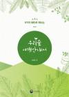 산림청 '우리숲 여행 안내서' 제작 배포