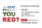 교촌치킨, 산악자전거대회 개최 기념 온라인 이벤트