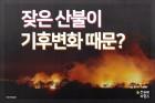 잦은 산불이 기후변화 때문?