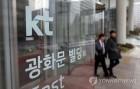 검찰, '김성태 딸 부정채용 의혹' 서유열 전 KT사장 사전구속영장 청구