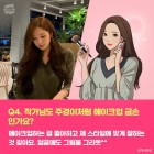 """'여신강림' 야옹이 작가, 정체는 임주경? """"본인이었네"""""""
