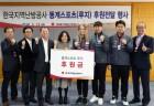 한국지역난방공사, 동계올림픽 루지 국가대표 후원자 역할