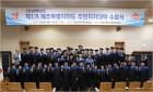 제주대, '제1기 주민자치대학' 수료식 개최