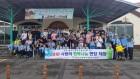 새마을교통봉사대 제주지역대 '사랑의 행복나눔 현장체험'