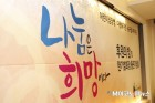 (사)한기범 희망나눔, '후원의 밤' 통해 자원봉사자·후원자에 감사 전해