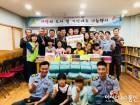 육군3사관학교, 영천시 중앙지역아동센터에 도서.도서가방세트 후원
