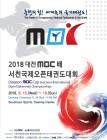 서천군, 2018 대전MBC배 서천국제오픈태권도대회 개최
