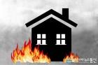 논산 주택서 불...1300만원 피해